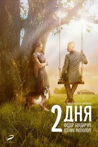 Poster of Two Days