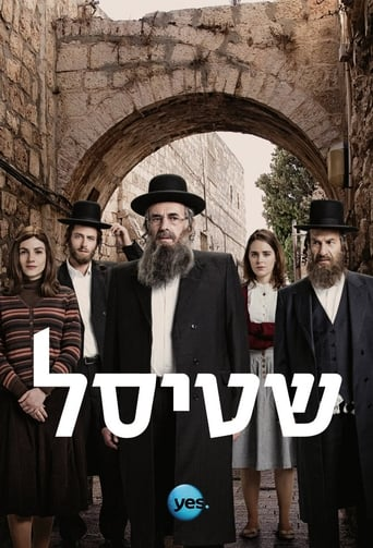 Poster of Shtisel
