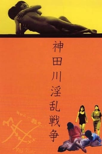 Poster of Kandagawa Wars