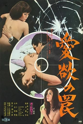 Poster of 愛欲の罠