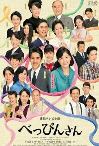 Poster of Beppin-san