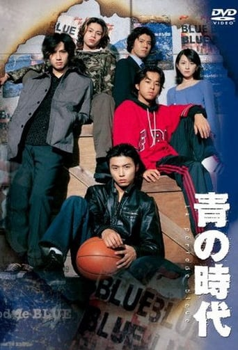 Poster of 青の時代