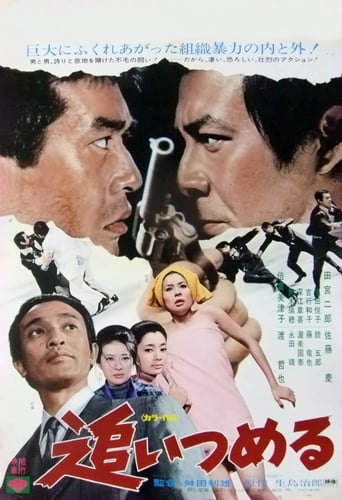Poster of Chase That Man