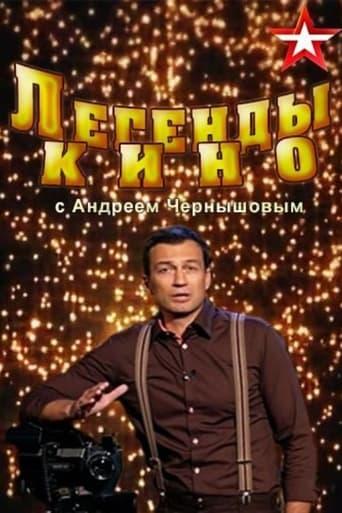 Poster of Легенды кино