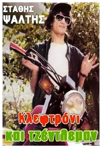 Poster of Κλεφτρόνι και τζέντλεμαν