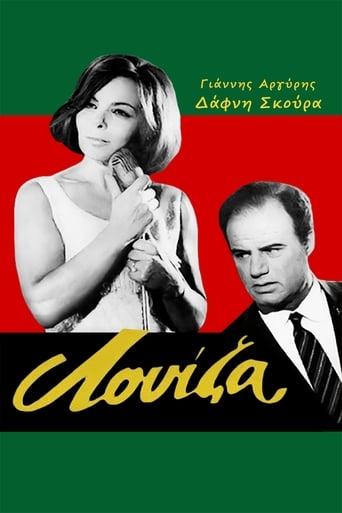 Poster of Λουίζα