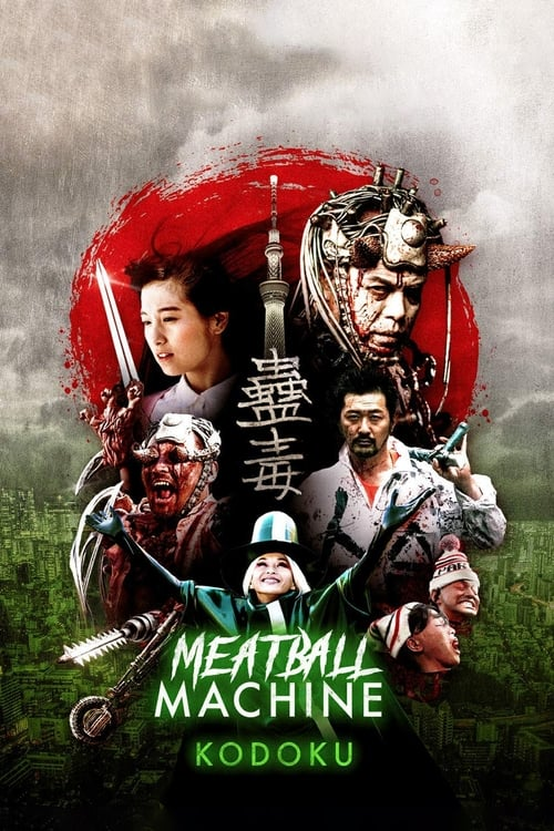 watch Meatball Machine Kodoku full movie online stream free HD