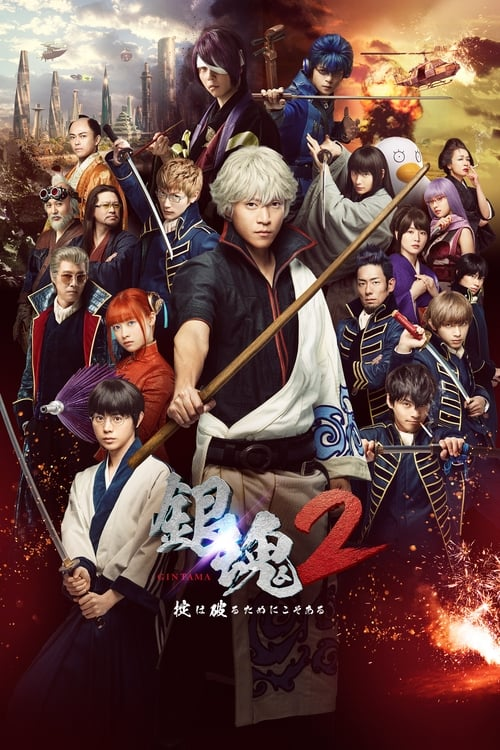 watch Gintama 2: Rules Are Made To Be Broken full movie online stream free HD