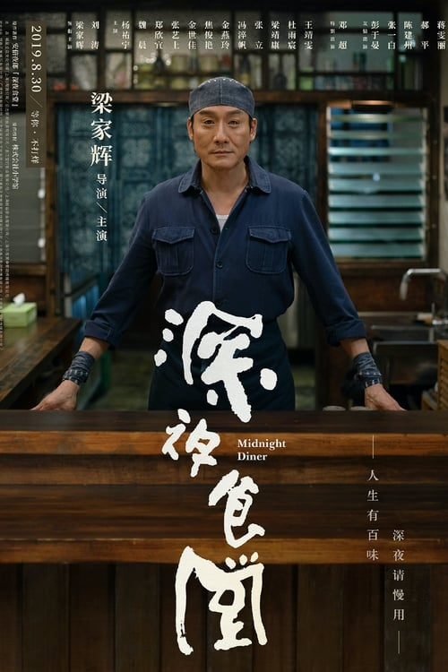 watch Midnight Diner full movie online stream free HD