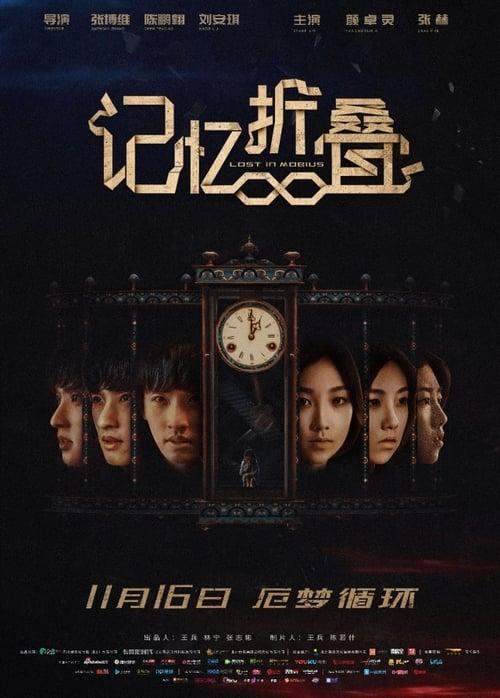 watch Lost in Mobius full movie online stream free HD