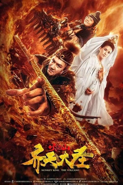watch Monkey King: The Volcano full movie online stream free HD
