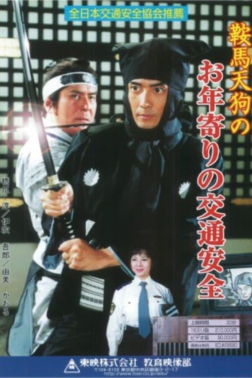 Kurama Tengu no Otoshiyori no Kotsu Anzen