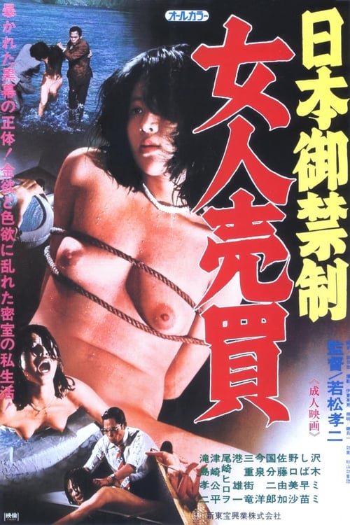 Prohibition In Japan: Female Trafficking