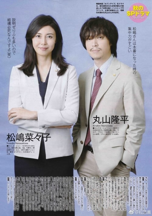 Yuukai Houtei: Seven Days