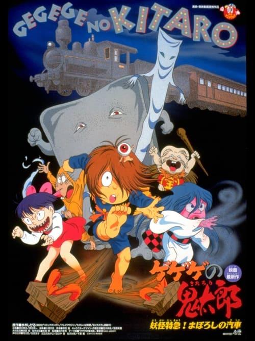 Spooky Kitaro: Yokai Express! The Phantom Train