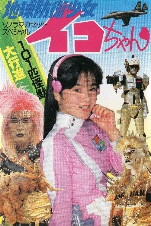 Earth Defense Girl Iko-chan 3 - Edo Big Operation