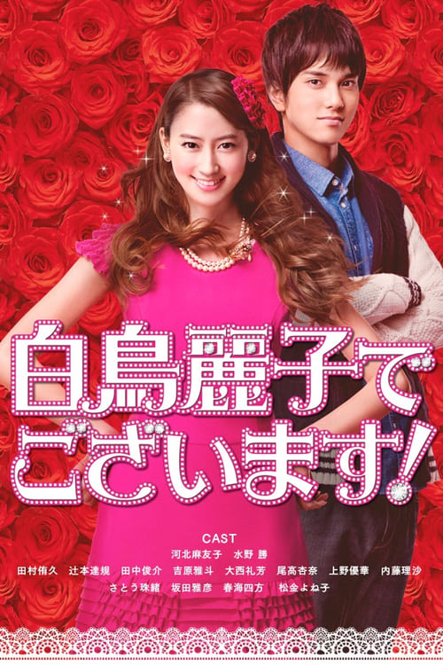 I am Reiko Shiratori!