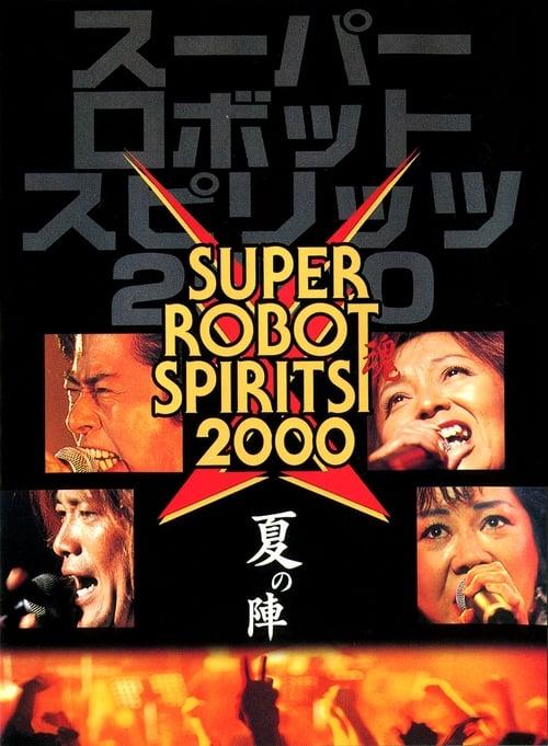 Super Robot Spirits 2000 -Summer Campaign-