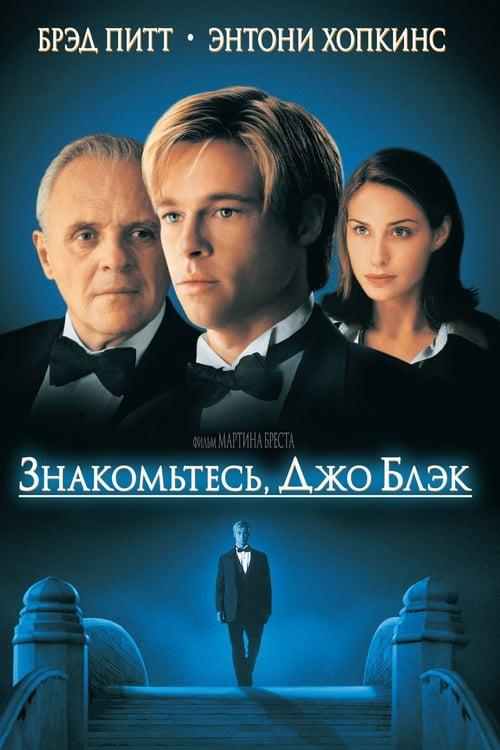 Meet Joe Black (1998) - Rotten Tomatoes