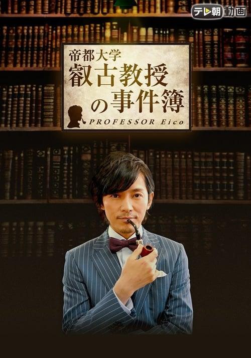 Professor Eiko