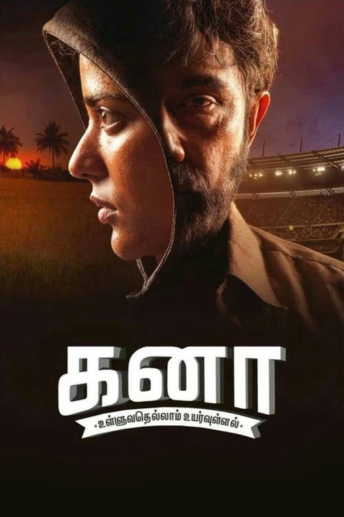 Not Out (Kanaa)