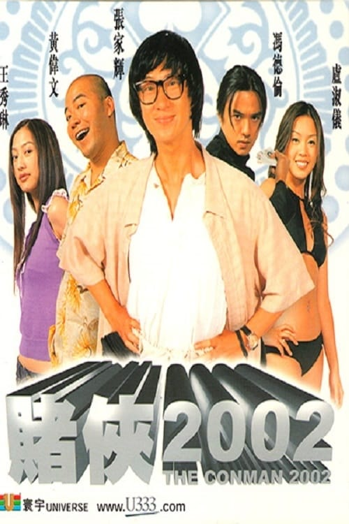 The Conman 2002
