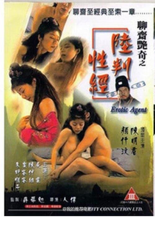 Erotic Agent