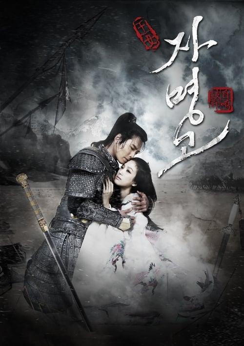 Princess Ja Myung