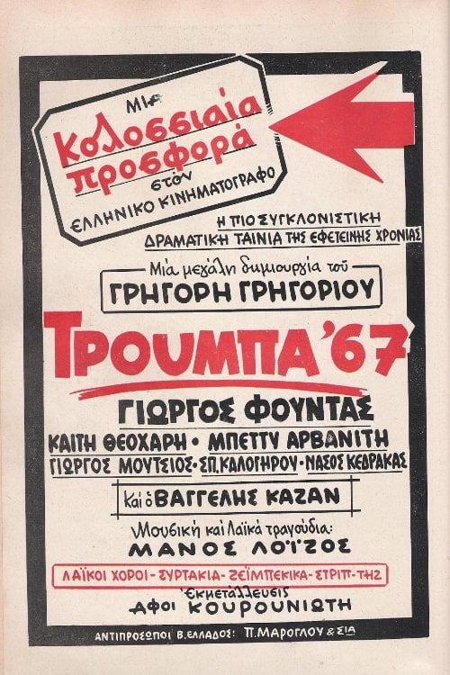 Trouba '67