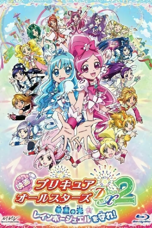 Precure All Stars Movie DX2: The Light of Hope - Protect the Rainbow Jewel!