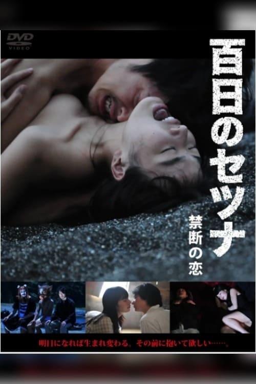 Setsuna: Vampire's Love Of 100 Days