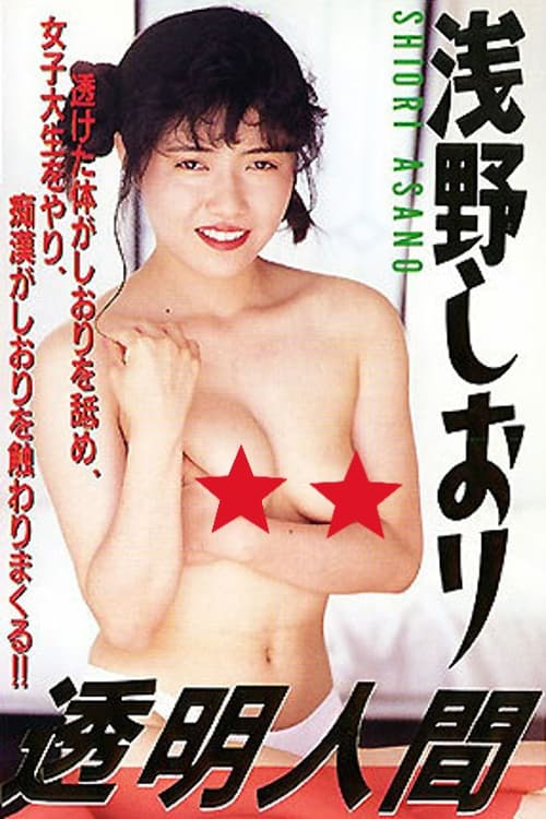 Tômei Ningen: Gokuhi Waisetsu