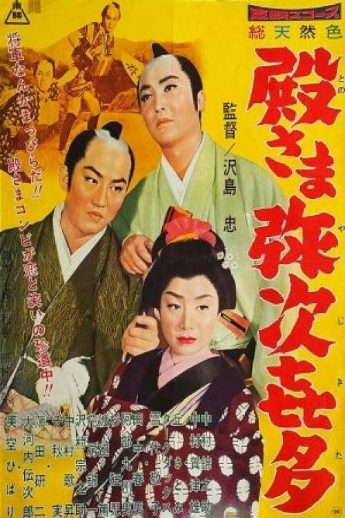 Samurai Vagabonds