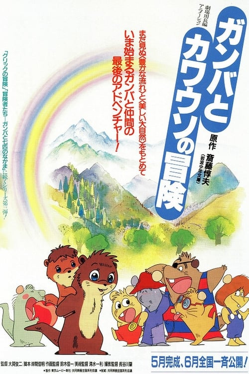 The Adventure of Gamba and the Otter