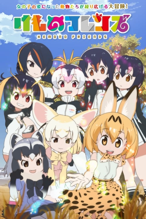 ©31-09-2019 Kemono Friends full movie streaming