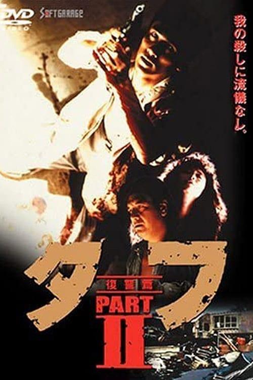 タフ PART II-復讐篇-