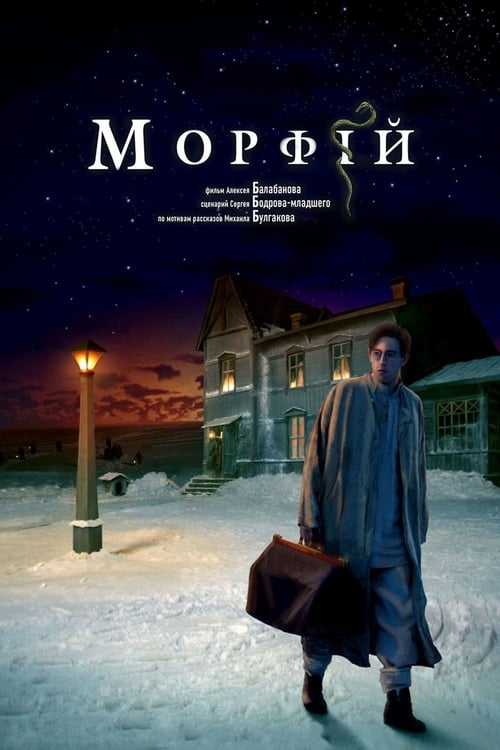 Largescale poster for Морфий