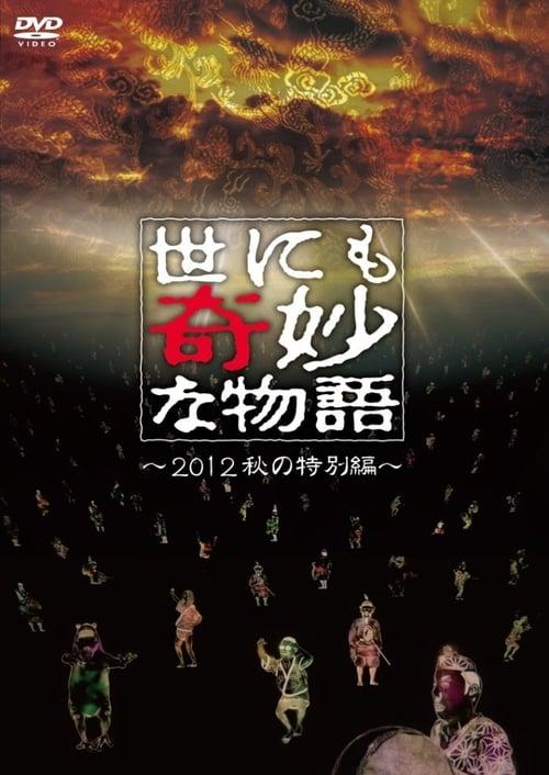 Yonimo Kimyouna Monogatari: 2012 Autumn