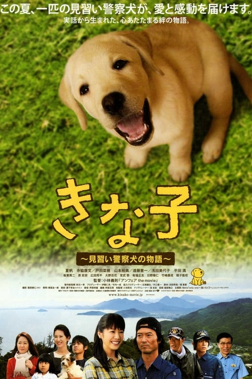 Kinako - The Story of an Apprentice Police Dog