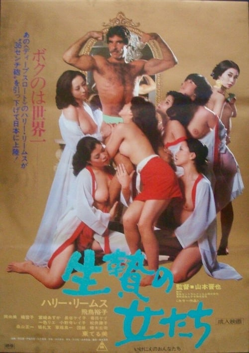 Harry and His Geisha Girls