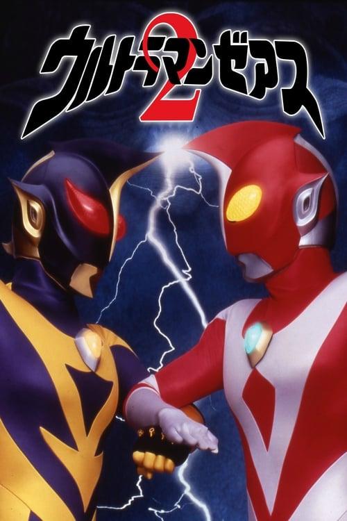 Ultraman Zearth 2: Superhuman Big Battle - Light and Shadow