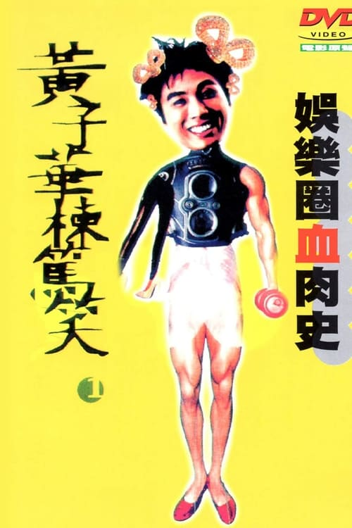 黃子華棟篤笑系列的第1輯:娛樂圈血肉史