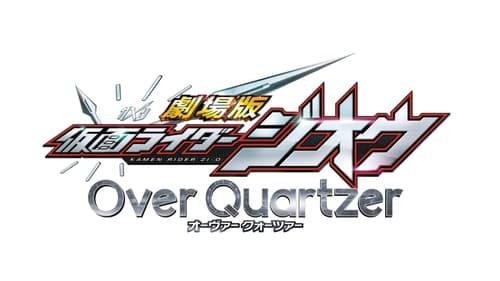 Kamen Rider Zi-O the Movie: Over Quartzer! Poster