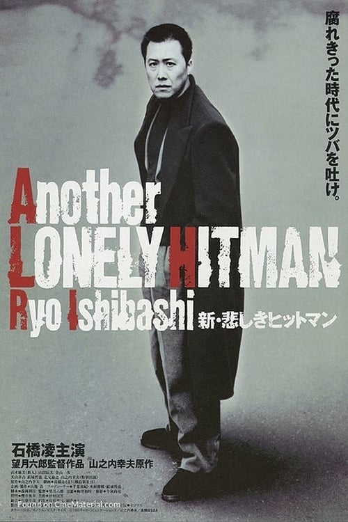 Another Lonely Hitman