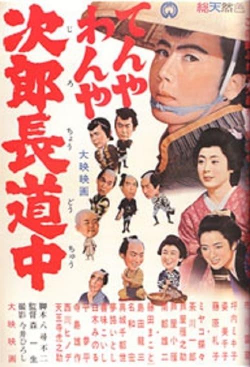 Tenya wanya jirōchō dōchō