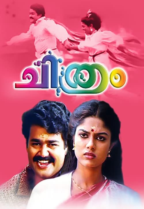 Largescale poster for ചിത്രം