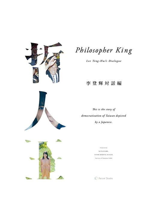 Philosopher King - Lee Teng-hui's Dialogue