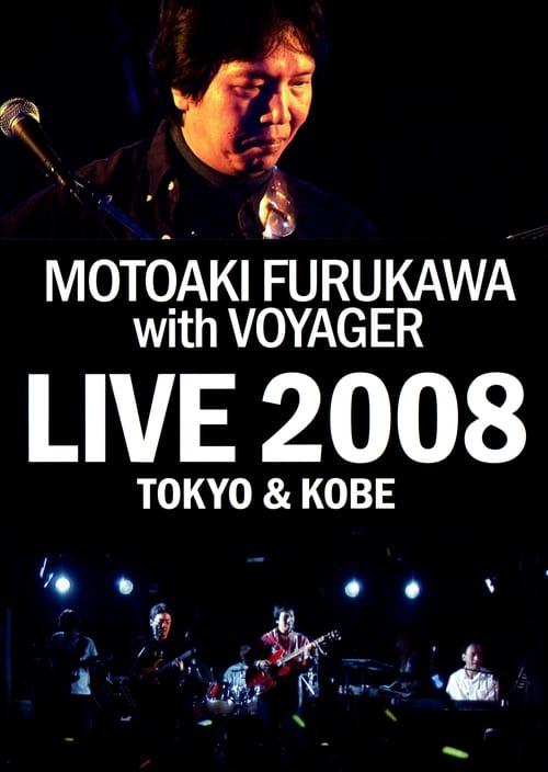 MOTOAKI FURUKAWA with VOYAGER LIVE 2008 TOKYO & KOBE