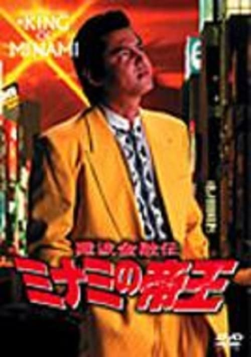 King Of Minami 15 Toichi Rescue