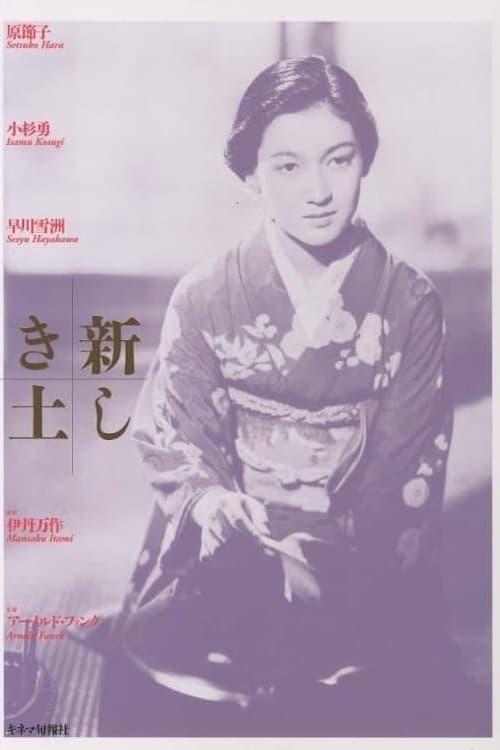 The Daughter of the Samurai